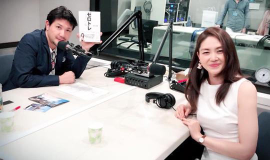 J-wave「 別所哲也さんのラジオ」